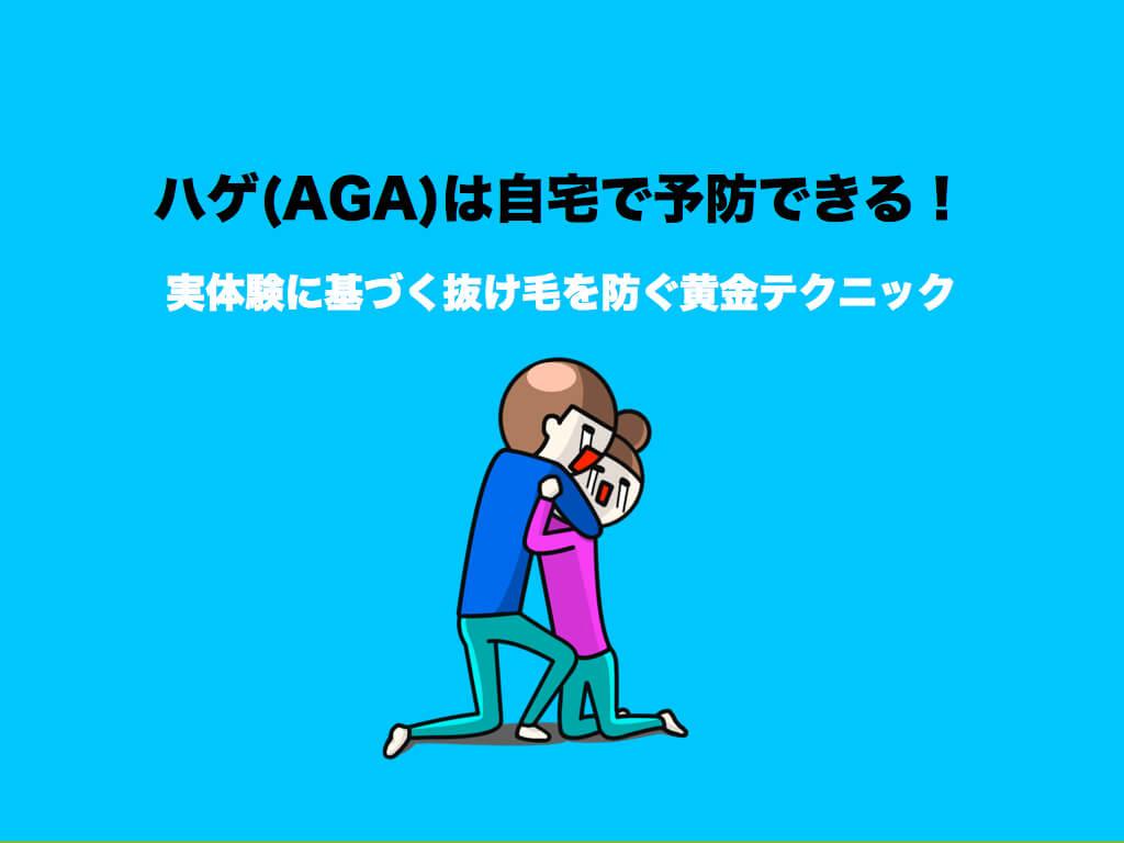ハゲ(AGA)は自宅で予防できる!抜け毛を防ぐ黄金テクニック