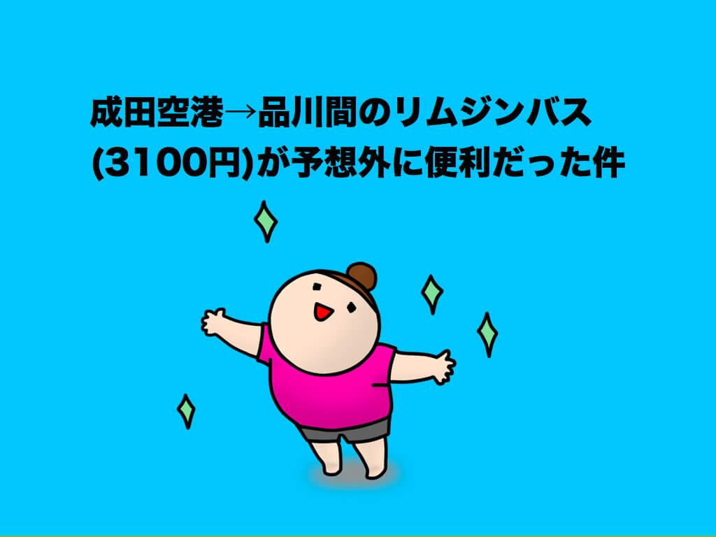 成田空港→品川間のリムジンバス(3100円)が予想外に便利だった件