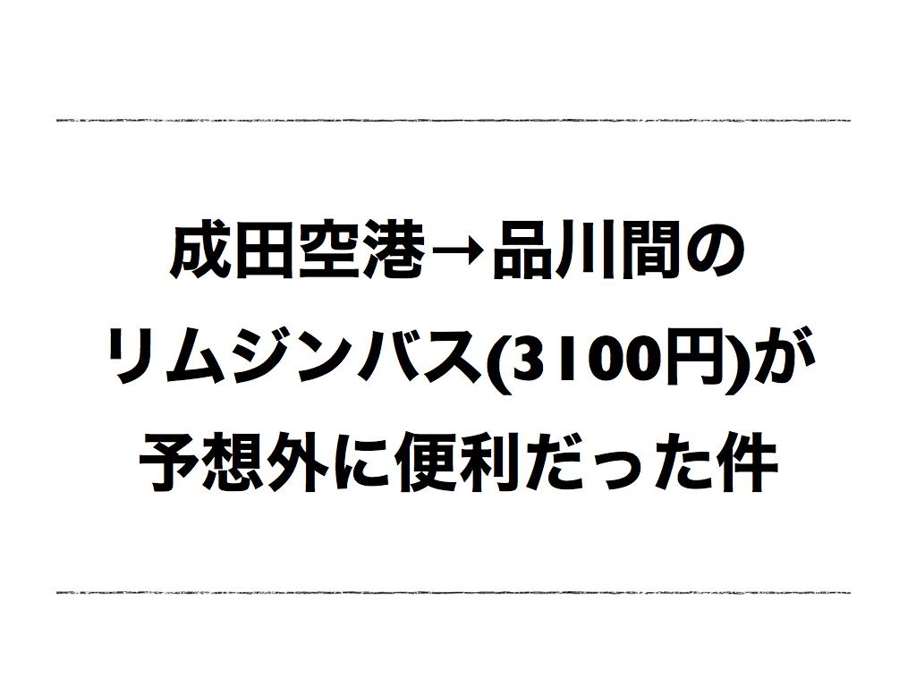 成田空港→品川間の リムジンバス(3100円)が 予想外に便利だった件