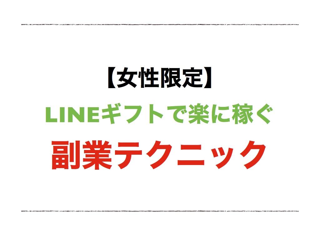 【女性限定】LINEギフトで楽に稼ぐ副業テクニックを暴露します