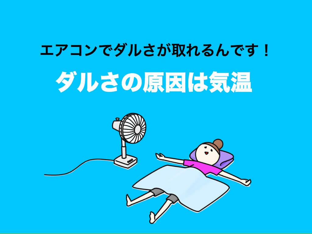 だるさの原因は気温!エアコンの●●でだるさを解消する方法