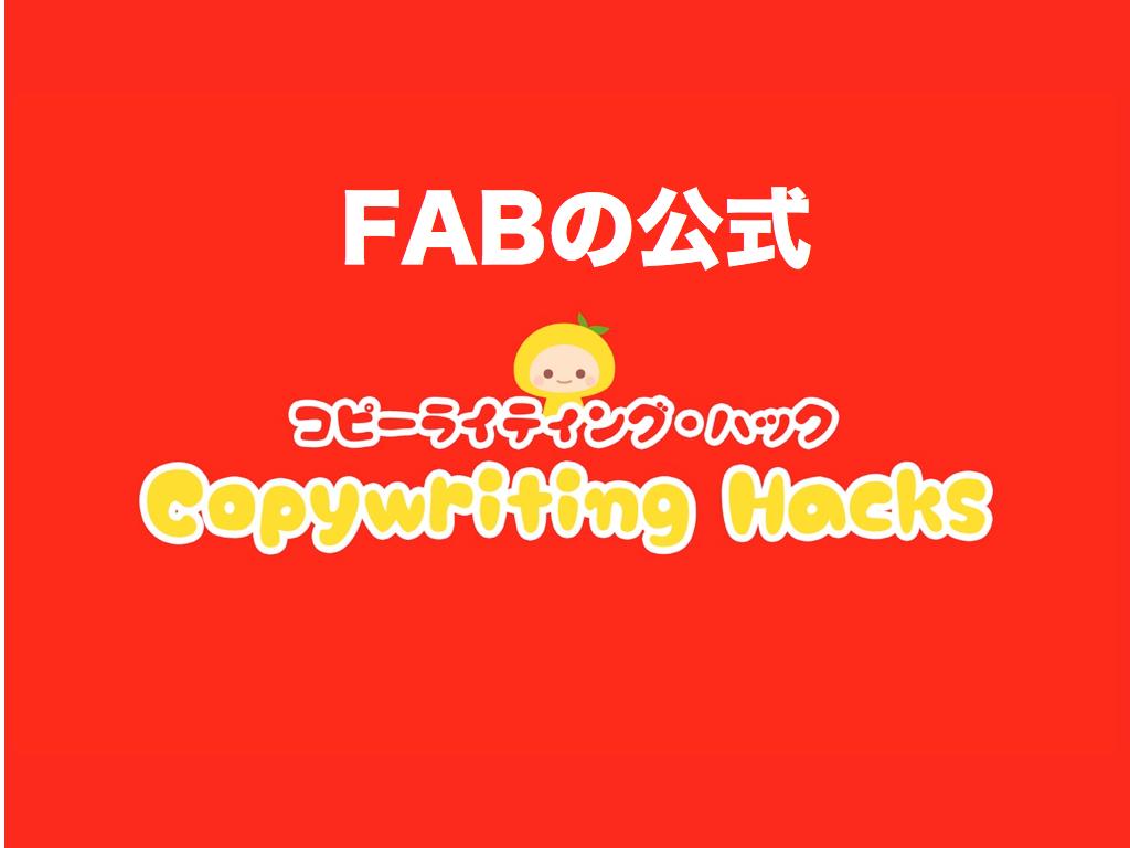 FABフォーミュラ:新規顧客をメロメロにするベネフィットの探し方