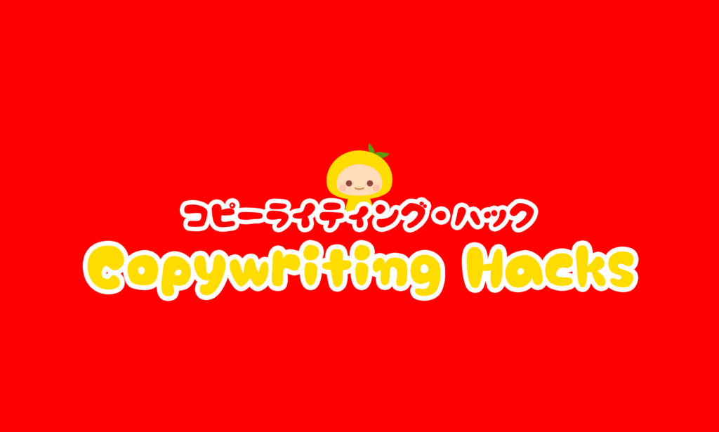 CopywritingHack_Main