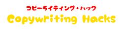 コピーライティング・ハック 〜初心者のための基礎講座〜