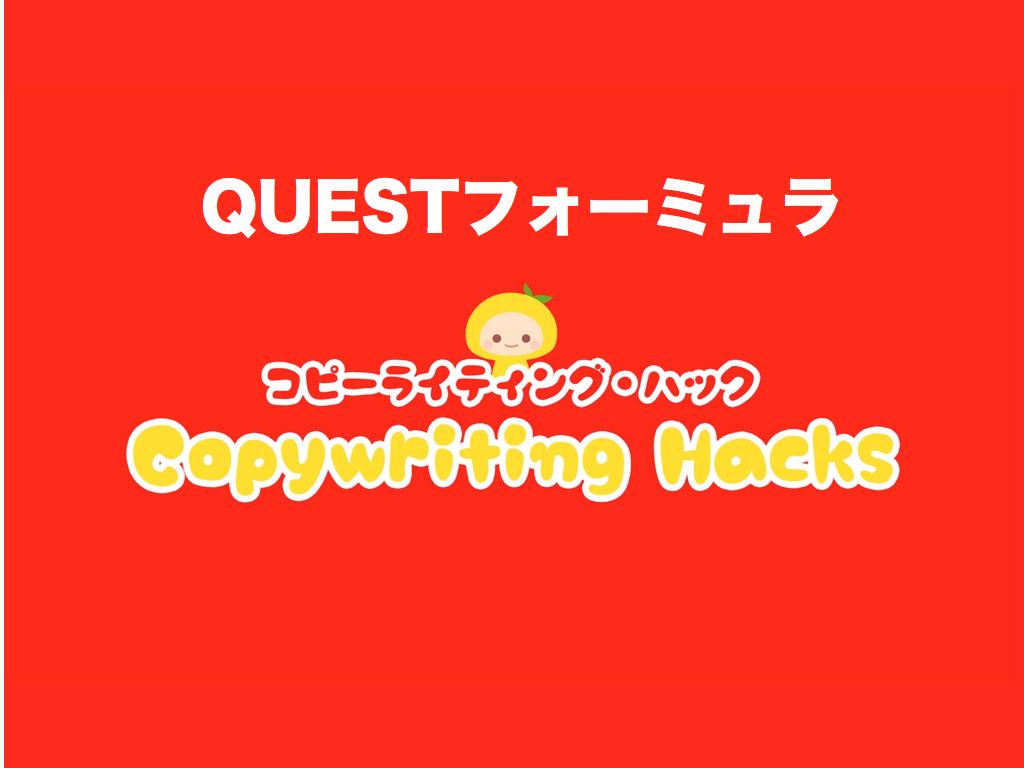 【QUESTフォーミュラ】セールスコピーの最強テンプレート完全版