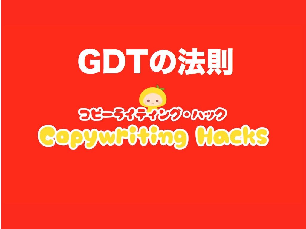 【GDTの法則】見出しの失敗を防ぐ3x3ヘッドラインルール|コピーライティング・ハック
