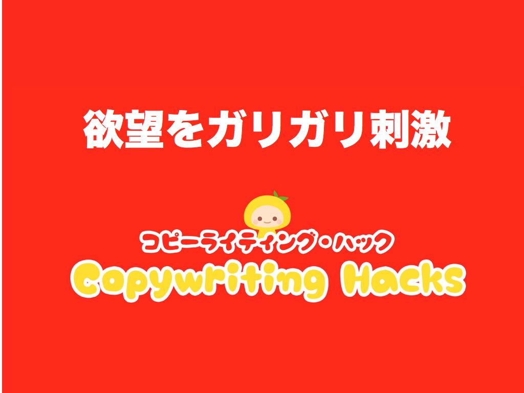【マズロー欲求5段階説】欲望を刺激するコピーライティング術|コピーライティング・ハック
