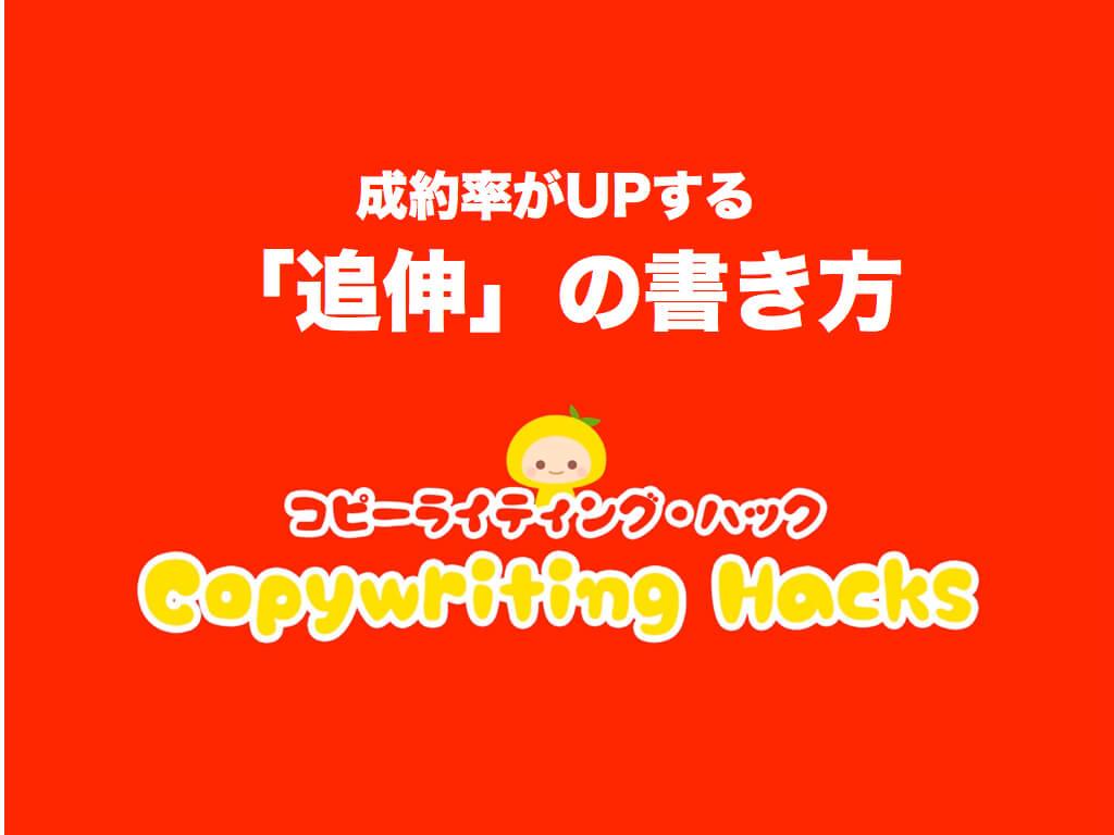 【セールスレター】追伸の正しい書き方 コピーライティング・ハック