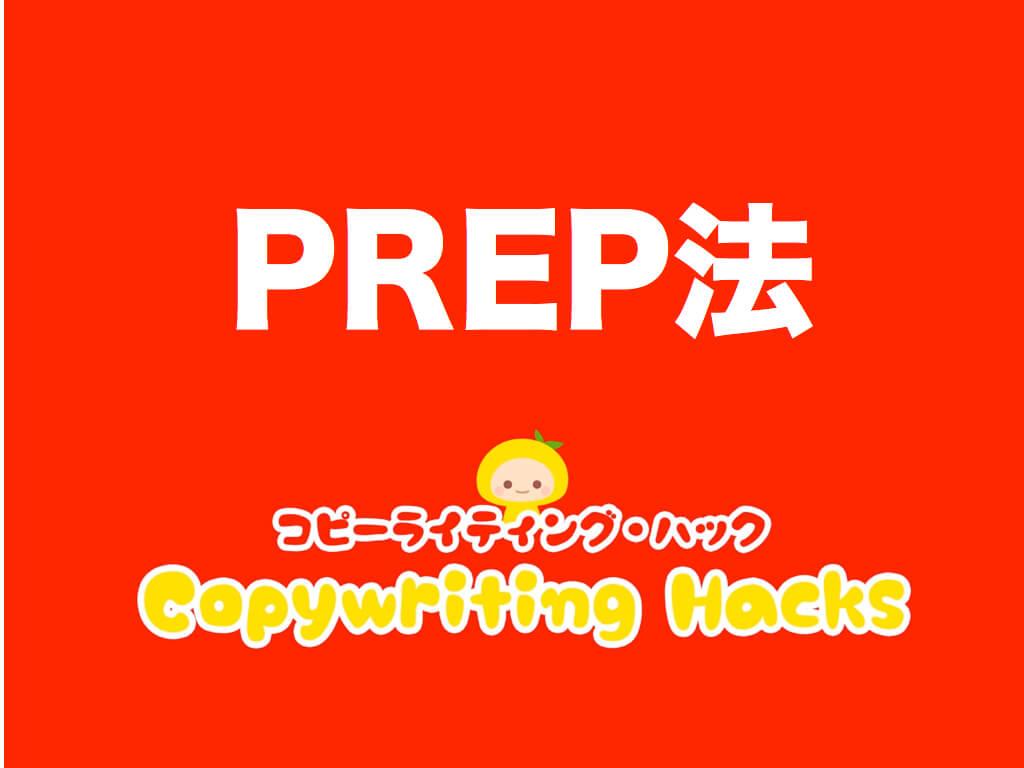 PREP法とは PREP(プレップ)法の例文と練習方法のまとめ