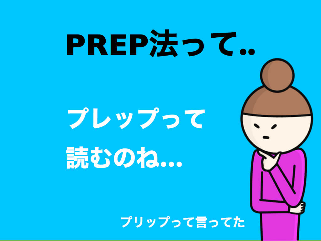 PREP法(プレップ法)とは|PREP法の例文と練習方法のまとめ。呼び方は他にもPREP技法/PREP話法/プレップメソッドとも呼ばれる