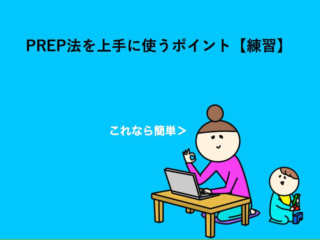 PREP法を上手に使うポイント【練習】