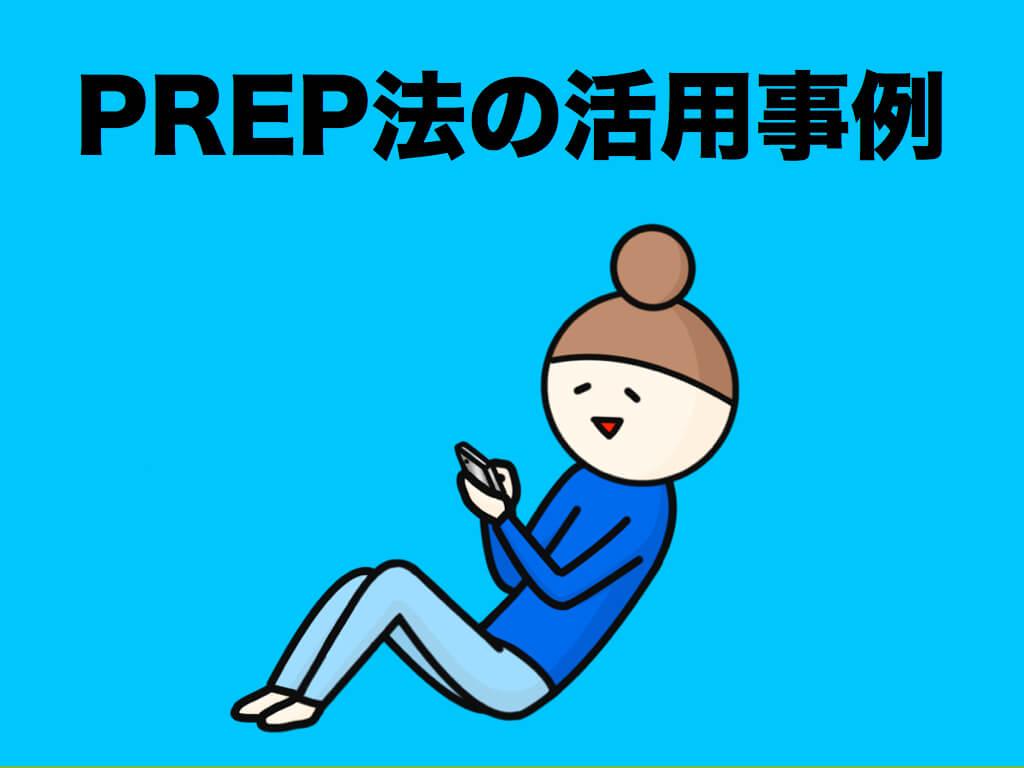PREP法の例文を7つ紹介します