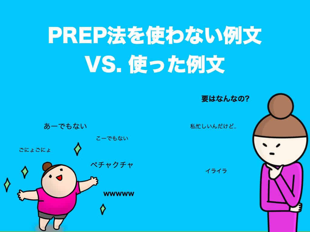 PREP法を使わない例文&PREP法を使った例文