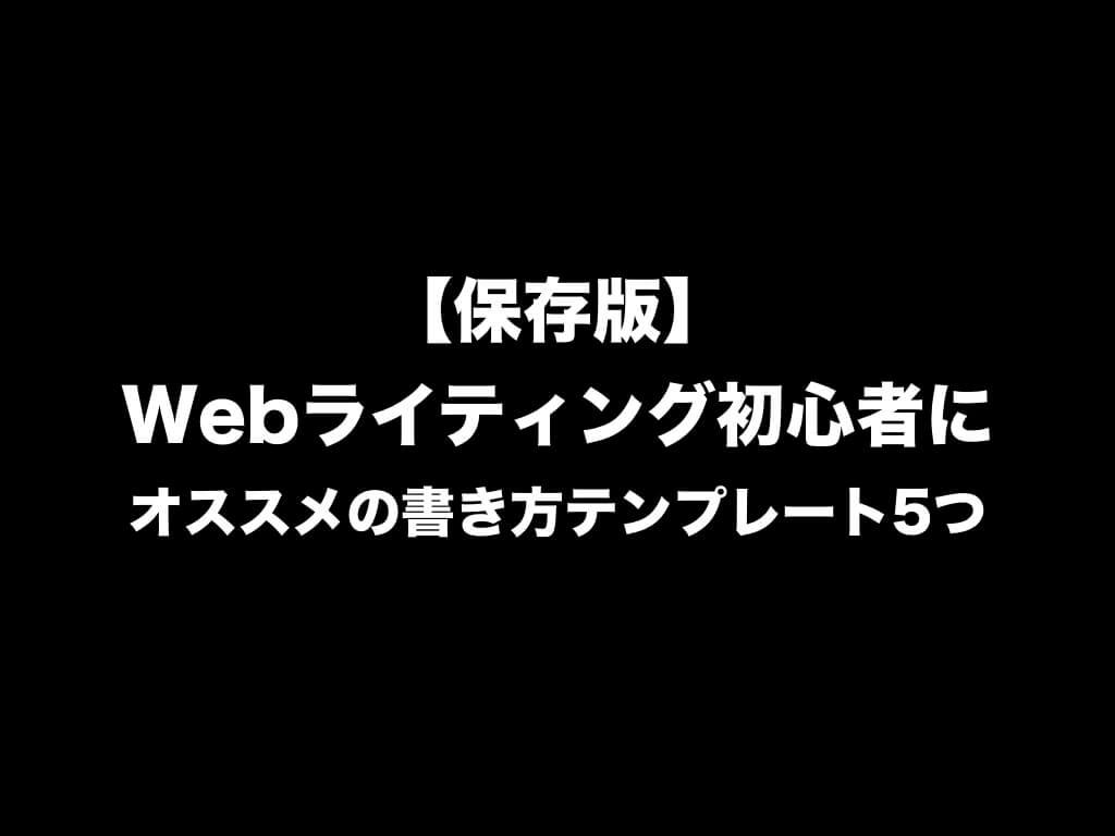 【保存版】Webライティング初心者にオススメの書き方テンプレート5つ
