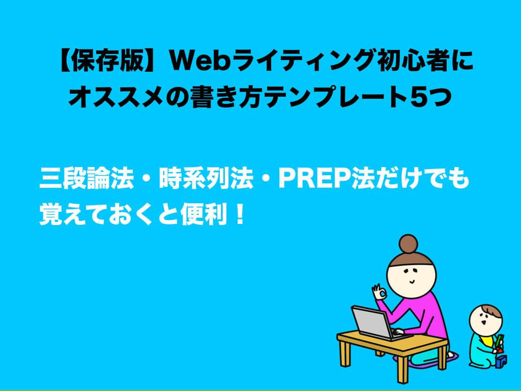 まとめ:Webライティング初心者にオススメの書き方テンプレート5つ【保存版】  特に三段論法、時系列法、PREP法だけでも覚えておくと便利!