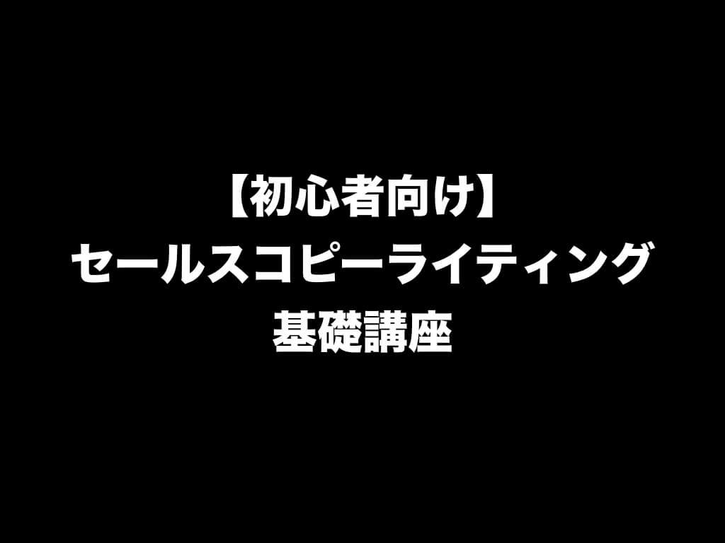 初心者のセールスコピーライティング基礎講座【無料】