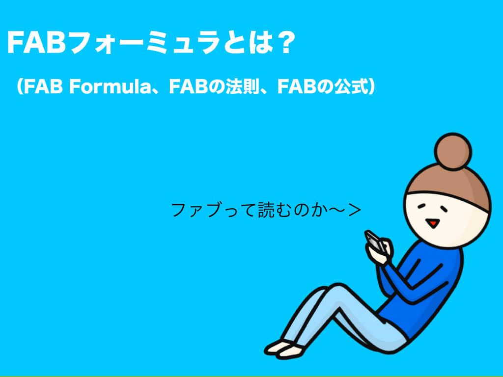 FABフォーミュラ(FAB Formula、FABの法則、FABの公式)とは