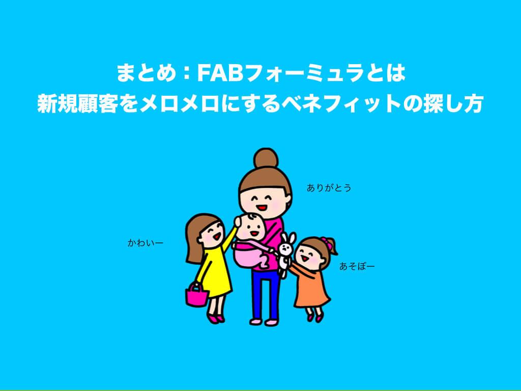 まとめ:FABフォーミュラとは 新規顧客をメロメロにするベネフィットの探し方