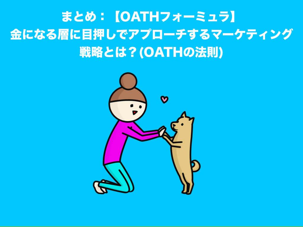 まとめ:【OATHフォーミュラ】金になる層に目押しでアプローチするマーケティング戦略とは?(OATHの法則)