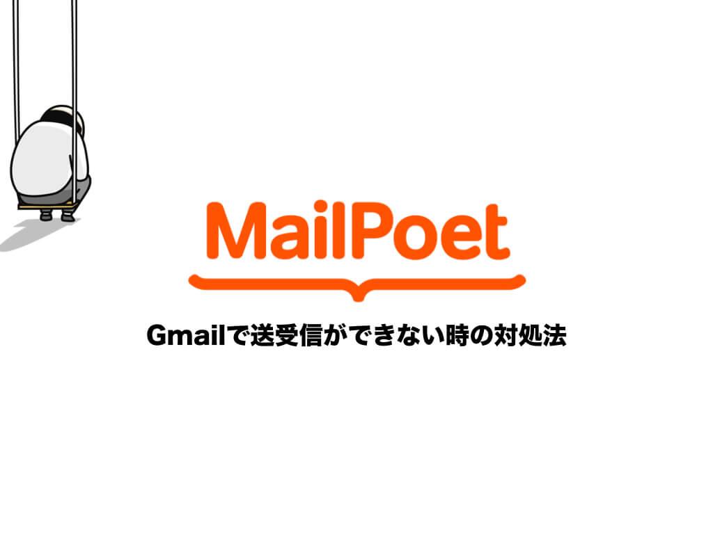 【MailPoet】GmailでSMTPエラー!送信できない時の対処法(画像あり)