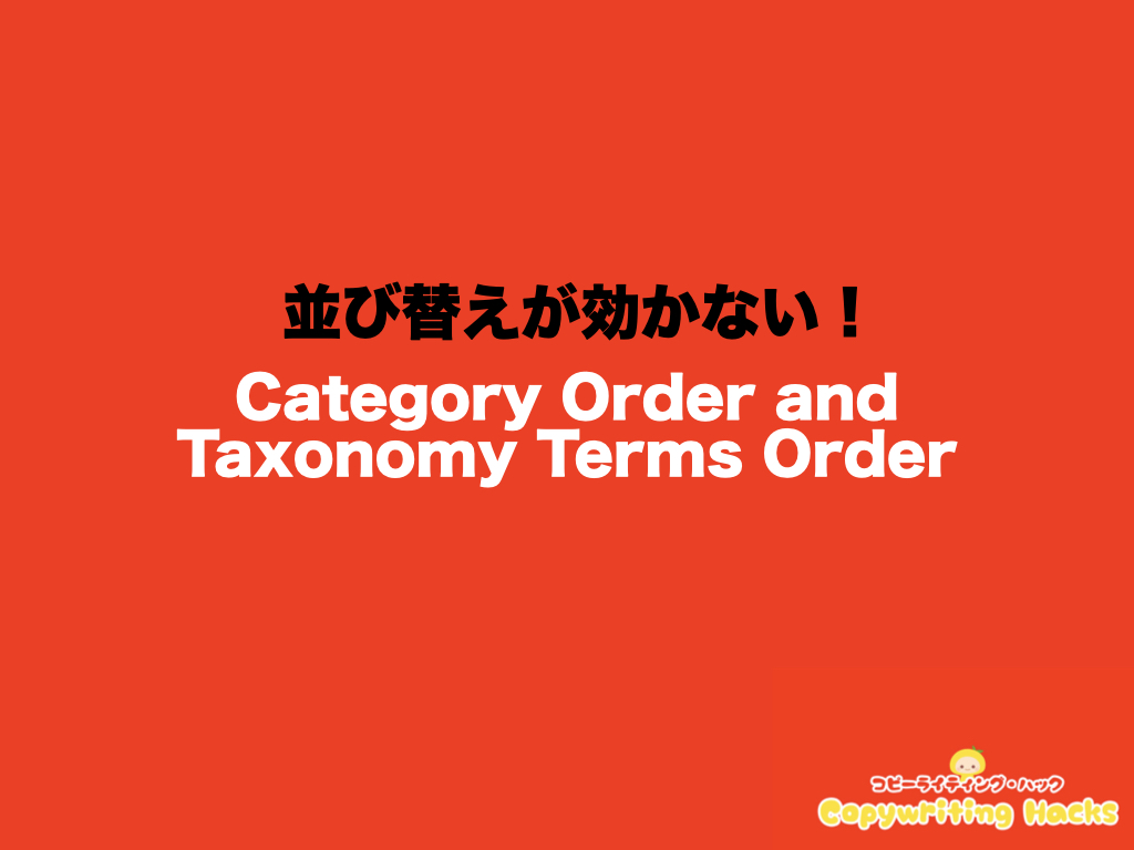 Category Order and Taxonomy Terms Orderが効かない時の対処法