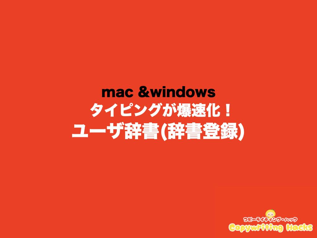 タイピングが爆速化!ユーザ辞書(辞書登録)の使い方【Mac&Windows】