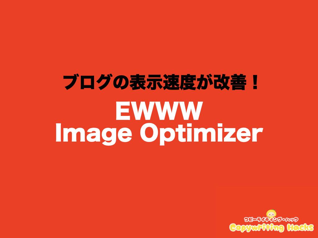 ブログの表示速度が大幅改善!EWWW Image Optimizerで画像を最適化しよう