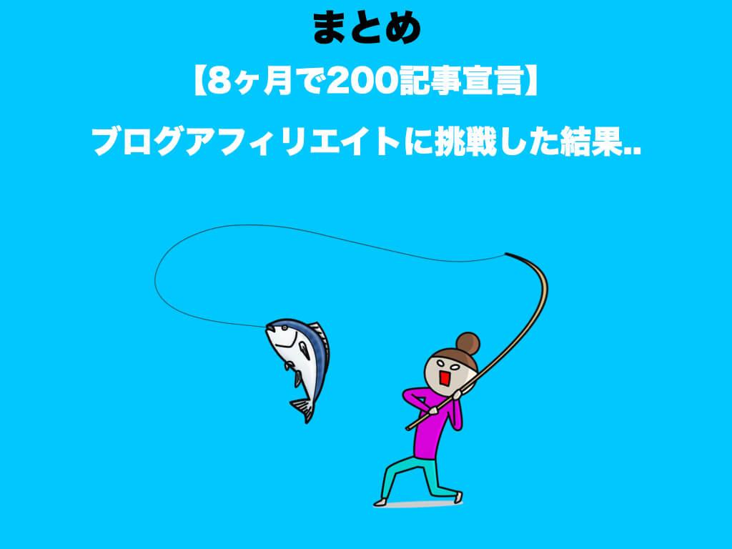 まとめ:【8ヶ月で200記事宣言】ブログアフィリエイトした結果..ブログで月収15万円稼げました