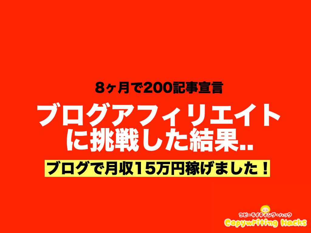 【8ヶ月で200記事宣言】ブログアフィリエイトした結果..ブログで月収15万円稼げました